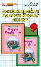 Готовые домашние задания по английскому языку за 5 класс к